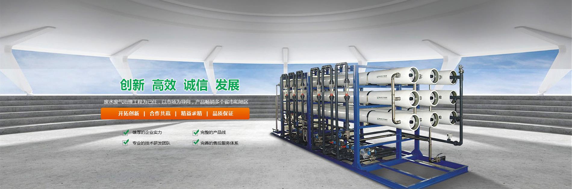 乳化液污水处理设备,工ye废水处理设备-洛yang金贝游xi环保ji术有限公司