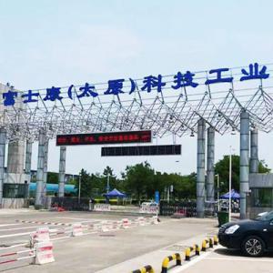 富士康(太yuan)