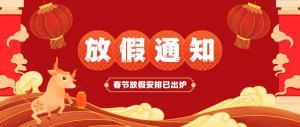 洛阳bb平台环保技术有限公司春节放假通知